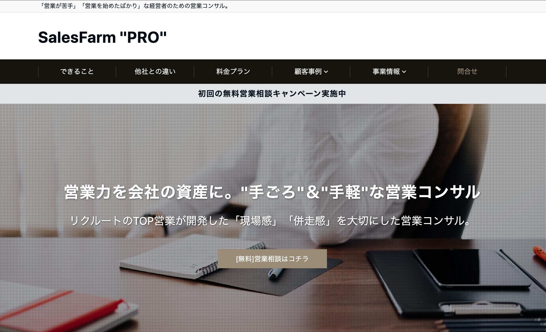 """SalesFarm""""PRO""""のHPを公開しました"""